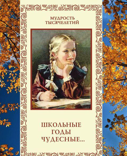 Школьные годы чудесные.... Александр Кожевников