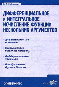 Дифференциальное и интегральное исчисление функций нескольких аргументов. В. Файншмидт