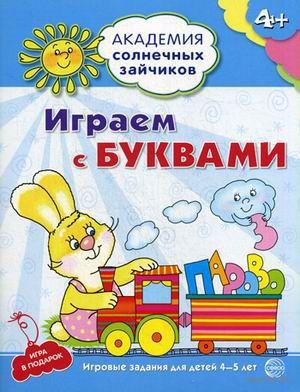 Играем с буквами. Игровые задания для детей 4-5 лет (+ игра). Н. Журавская
