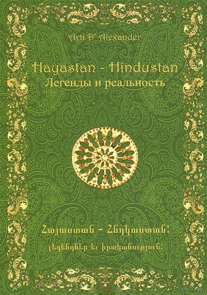Hayastan - Hindustan. Легенды и реальность. Арти Александер