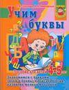 Учим буквы. Пособие для детей 4-5 лет — фото, картинка