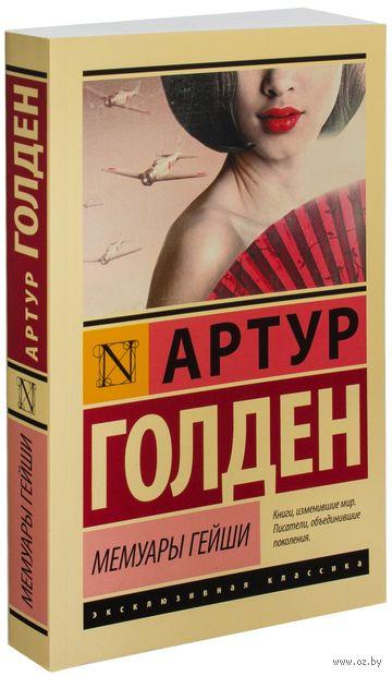 Мемуары гейши (м). Артур Голден