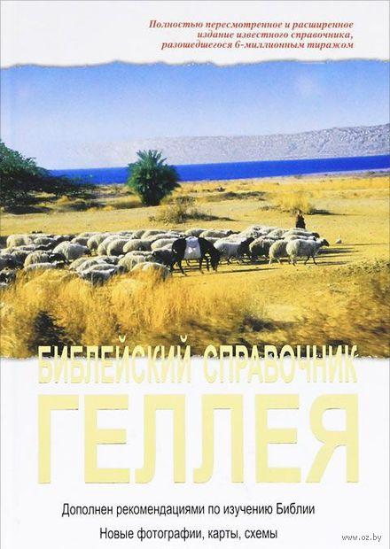 Библейский справочник Геллея. Генри Геллей