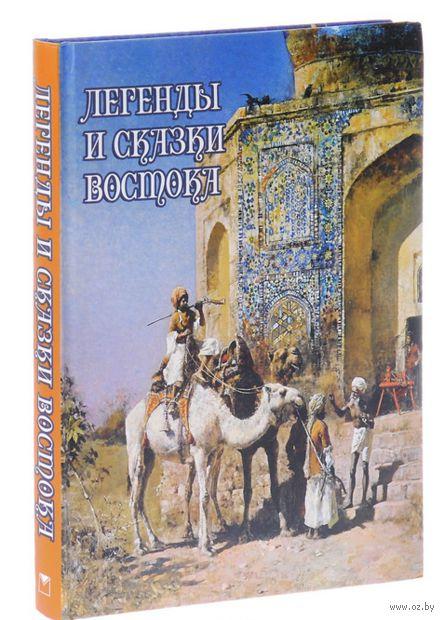 Легенды и сказки Востока — фото, картинка