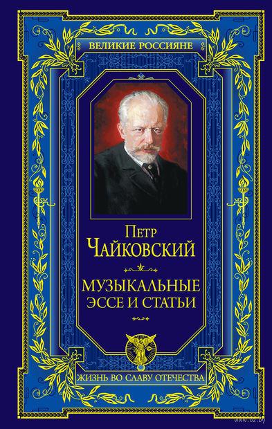 Музыкальные эссе и статьи. Петр Чайковский