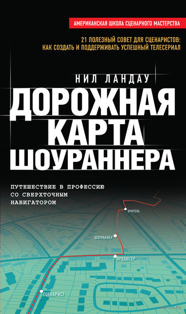 Дорожная карта шоураннера — фото, картинка