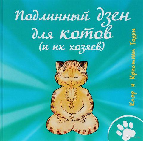 Подлинный дзен для котов (и их хозяев). Клэр Годен, Кристиан Годен