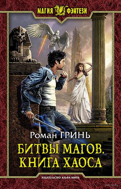 Битвы магов. Книга Хаоса. Роман Гринь