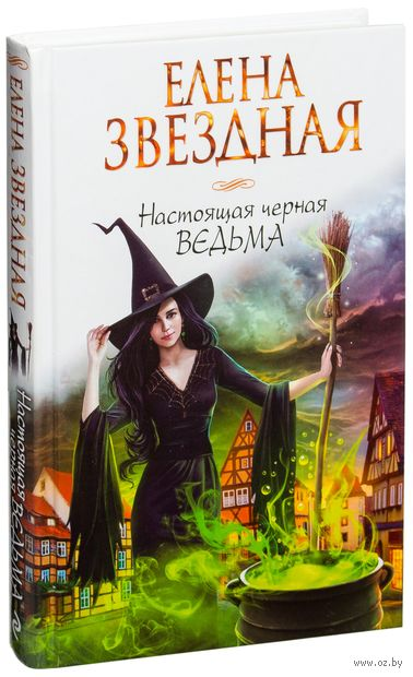 Настоящая черная ведьма. Елена Звездная