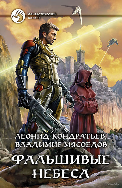 Фальшивые небеса. Владимир Мясоедов, Леонид Кондратьев