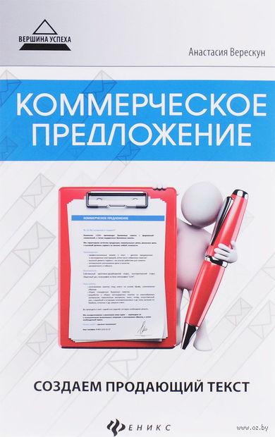 Коммерческое предложение. Создаем продающий текст. Анастасия  Верескун