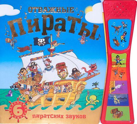 Отважные пираты. Книжка со звуками — фото, картинка