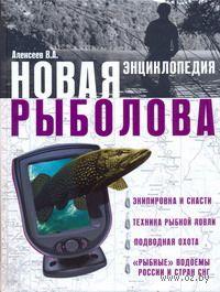 Новая энциклопедия рыболова. В. Алексеев