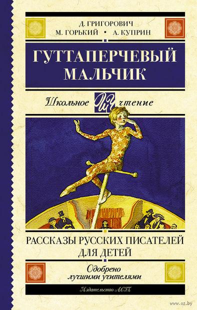 Гуттаперчевый мальчик. Рассказы русских писателей для детей — фото, картинка