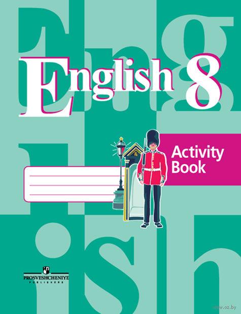 Английский язык. 8 класс. Рабочая тетрадь — фото, картинка