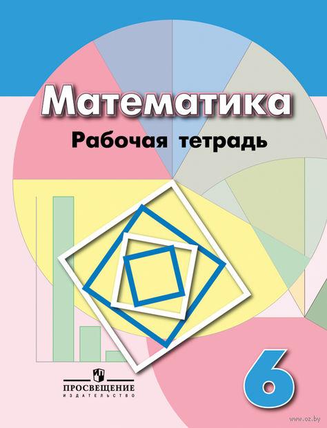 Математика. 6 класс. Рабочая тетрадь — фото, картинка