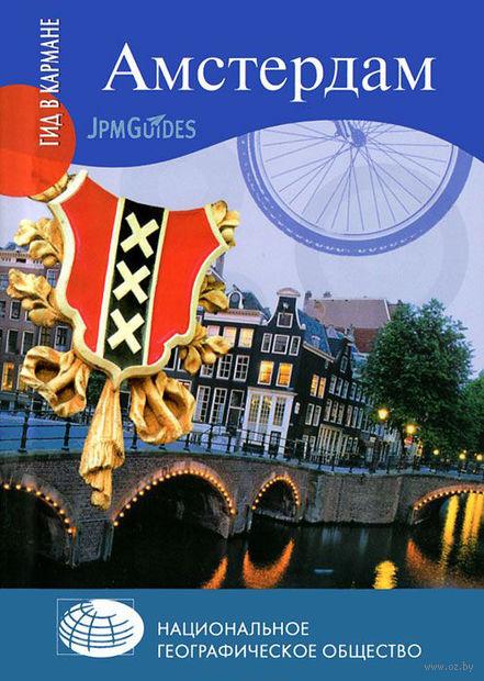Амстердам — фото, картинка