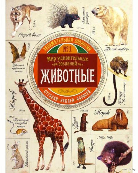 Животные. Занимательная зоология — фото, картинка