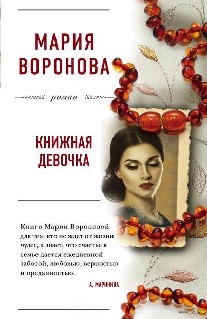 Книжная девочка (м) — фото, картинка