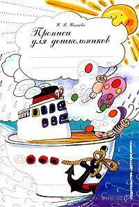 Прописи для дошкольников. Наталия Нищева