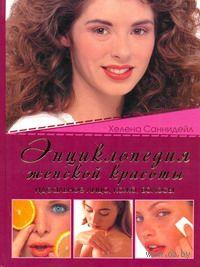 Энциклопедия женской красоты. Идеальное лицо, кожа, волосы. Хелена Саннидейл