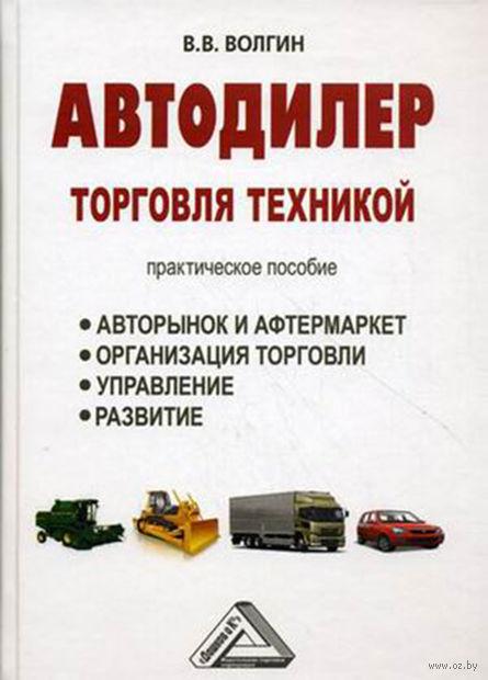 Автодилер. Торговля техникой. Владислав Волгин