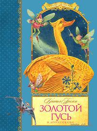 Золотой гусь и другие сказки — фото, картинка