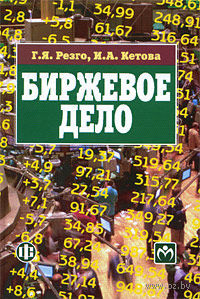 Биржевое дело. Ирина Кетова, Георгий Резго