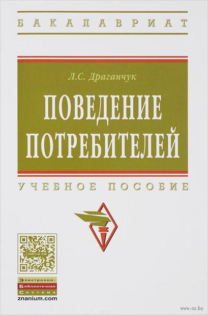 Поведение потребителей. Л. Драганчук