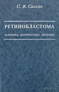 Ретинобластома (клиника, диагностика, лечение). С. Саакян
