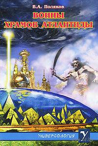 Воины Храмов Атлантиды — фото, картинка