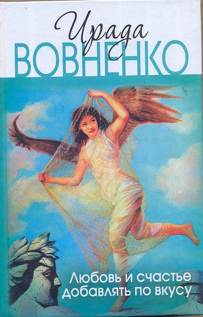 Любовь и счастье добавлять по вкусу (м). Ирада Вовненко