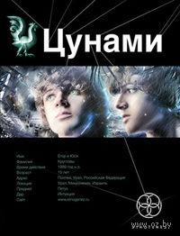 Цунами. Сотрясатели земли (книга первая). Алексей Лукьянов