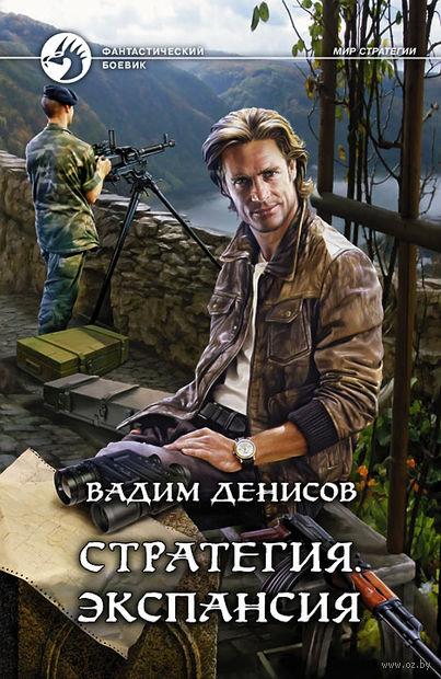 Стратегия. Экспансия. Вадим Денисов