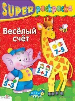 Веселый счет. Ирина Попова