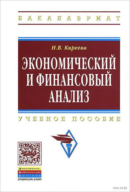 Экономический и финансовый анализ. Наталья Киреева