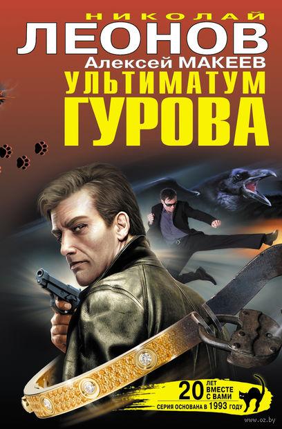Ультиматум Гурова. Николай Леонов, Алексей Макеев