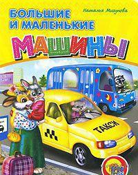 Большие и маленькие машины. Наталья Мигунова