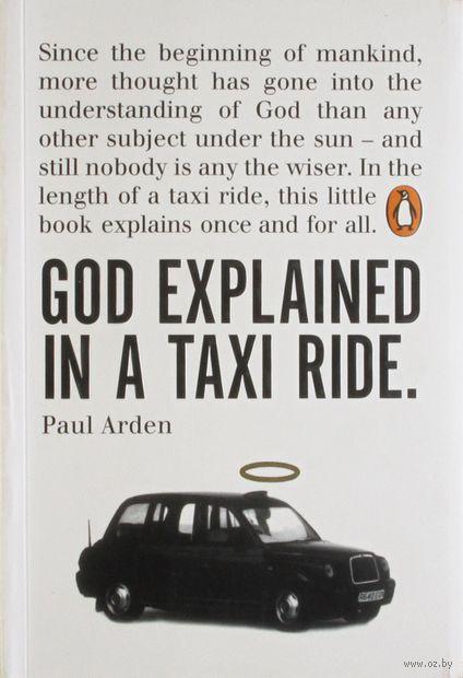 Как объяснить бога за время поездки в такси. Пол Арден