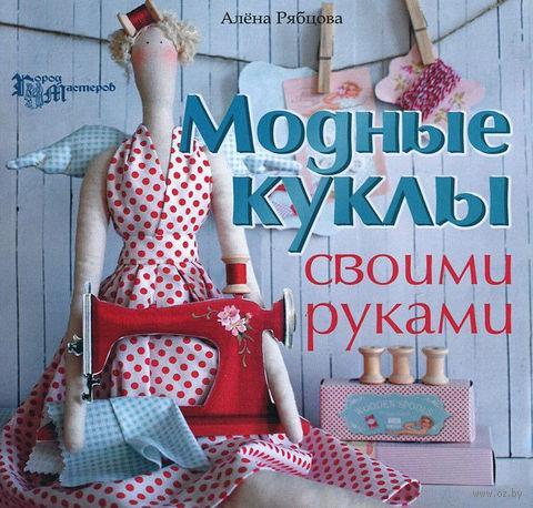 Модные куклы своими руками. Алена Рябцова