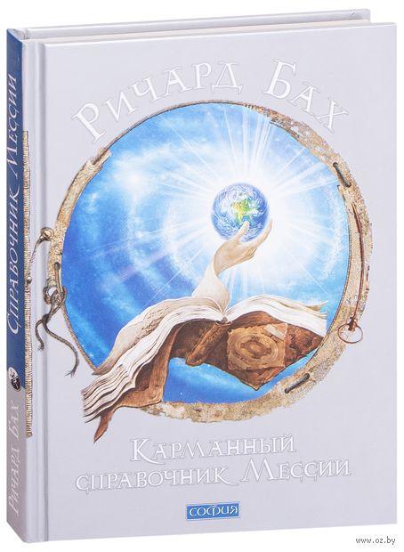 Карманный справочник Мессии. Ричард Бах