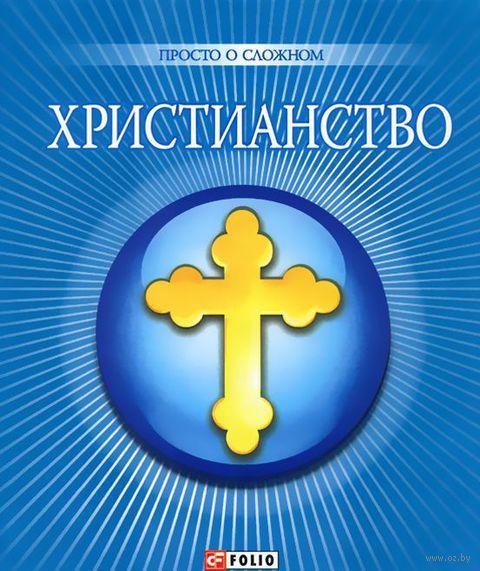 Христианство. Ольга Чигиринская