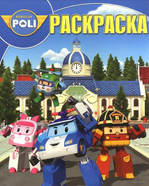 Робокар Поли и его друзья. Раскраска — фото, картинка