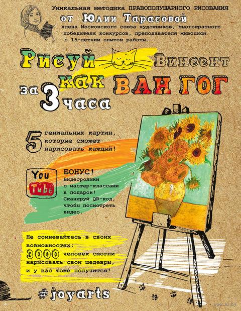 Рисуй как Ван Гог за 3 часа. Юлия Тарасова