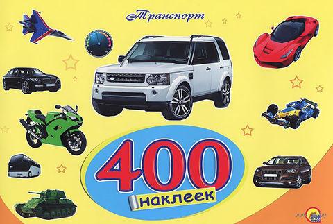 Транспорт. 400 наклеек — фото, картинка