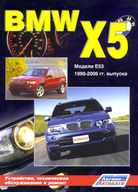 BMW X5. Модели E53 2000-2006 гг. выпуска. Устройство, техническое обслуживание и ремонт — фото, картинка