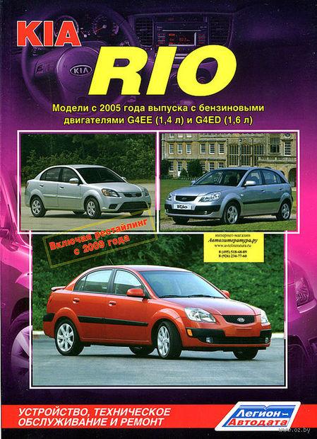 Kia Rio с 2005 г. Устройство, техническое обслуживание и ремонт