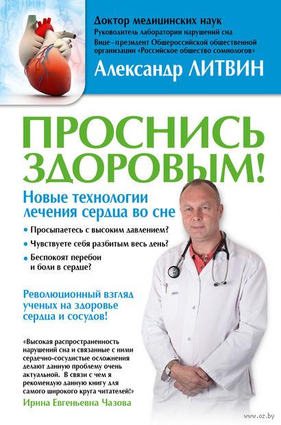 Проснись здоровым! Новые технологии лечения сердца во сне — фото, картинка