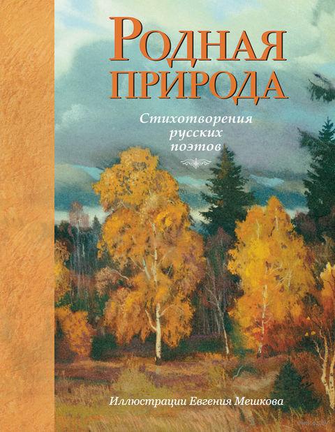 Родная природа. Стихотворения русских поэтов — фото, картинка