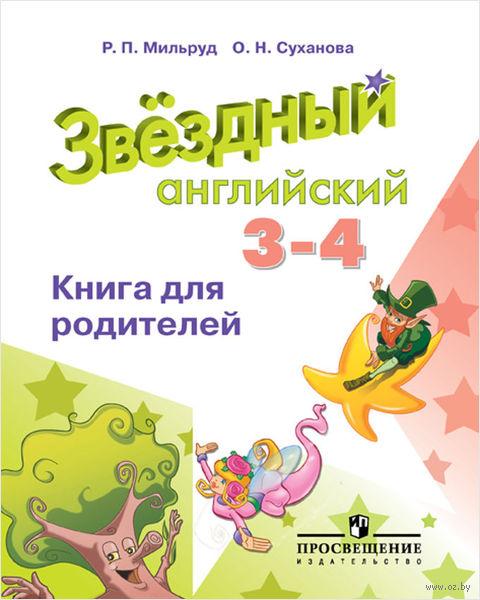 Английский язык. 3-4 классы. Книга для родителей — фото, картинка